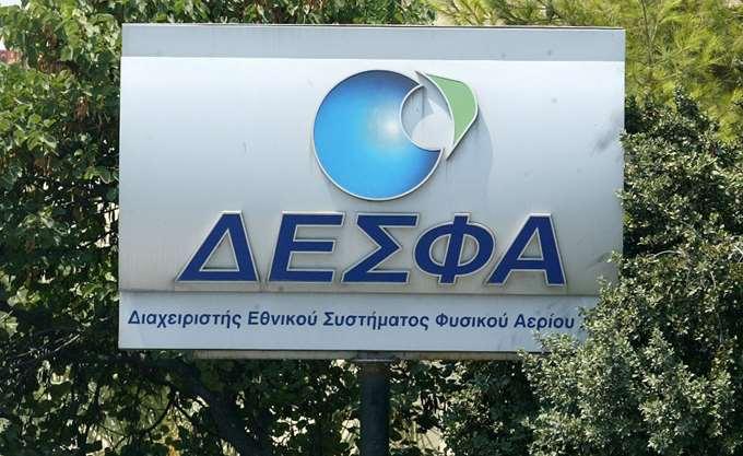 ΔΕΣΦΑ: Snam-Enagas-Fluxys πλειοδότησαν για το 66% του ΔΕΣΦΑ