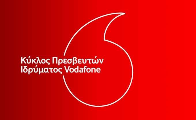 Ίδρυμα Vodafone: Ξεκινά ο 9ος κύκλος του World of Difference