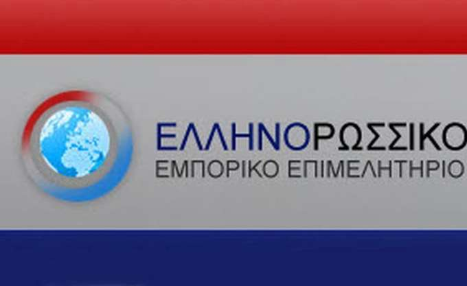 Εγκαίνια παραρτήματος του Ελληνορωσικού Επιμελητηρίου στη Β. Ελλάδα