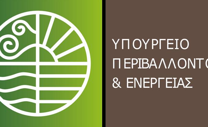 ΥΠΕΝ: Παράταση προθεσμίας για περαίωση υπαγωγής αυθαιρέτων ν.4178
