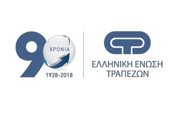 ΕΕΤ: Ειδική αργία διατραπεζικών συναλλαγών κατά την 19η και 22α Απριλίου