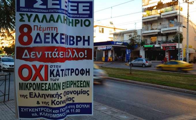 Πανελλαδική απεργία των ιδιωτικών υπαλλήλων στο εμπόριο, την Κυριακή, 14 Ιανουαρίου
