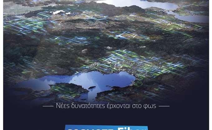 ΟΤΕ: Επενδύσεις 2 δισ. ευρώ την τελευταία 6ετία για οπτικές ίνες και δίκτυα νέας γενιάς