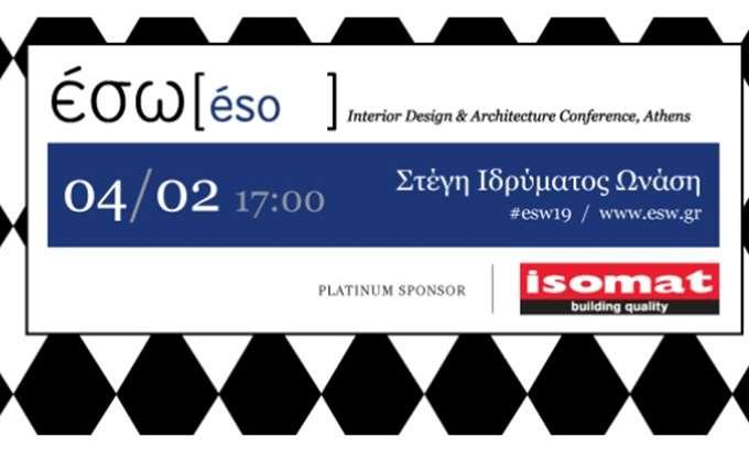 Η ISOMAT Platinum χορηγός της αρχιτεκτονικής ημερίδας ΕΣΩ στην Αθήνα