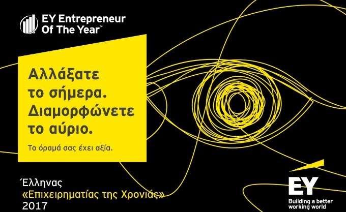 """Για μία ακόμη χρονιά ο θεσμός EY: Έλληνας """"Επιχειρηματίας της Χρονιάς"""" 2017"""