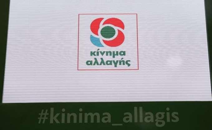 ΚΙΝΑΛ: Τρίτη απαλλαγή Γεωργίου - Να πάψει ο Αλ. Τσίπρας να καλύπτει τις ευθύνες του Κ. Καραμανλή