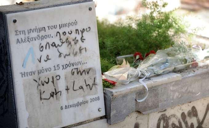 Σε εξέλιξη μαθητικό - φοιτητικό συλλαλητήριο για τον Αλέξη Γρηγορόπουλο