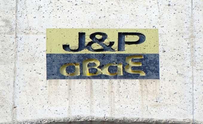 ΕΧΑΕ: Στις 17 Οκτωβρίου η μείωση της ονομαστικής αξίας των μετοχών της J & P - ΑΒΑΞ