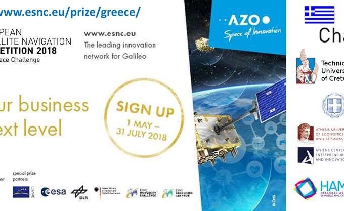 European Satellite Navigation Competition, ESNC 2018: Υποβολή 1 Μαΐου – 31 Ιουλίου