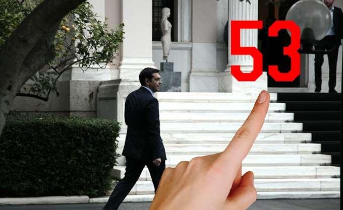"""""""53"""": Δεν υπάρχει """"καθαρό τοπίο"""" για την έξοδο από το μνημόνιο"""