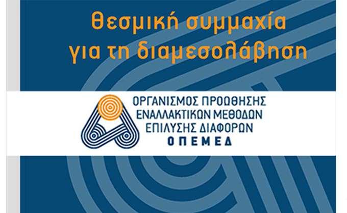 Υποβολή προτάσεων ΟΠΕΜΕΔ στην κυβέρνηση για εφαρμογή της Διαμεσολάβησης στη ρύθμιση οφειλών