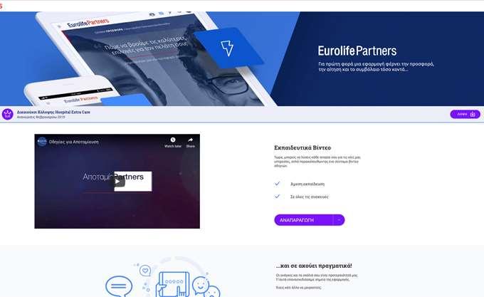 Νέα έκδοση για την εφαρμογή Eurolife Partners