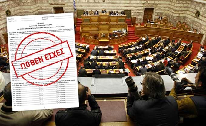 Αναρτήθηκαν τα πόθεν έσχες στον ιστότοπο της Βουλής - ποιοι δεν υπέβαλαν δήλωση