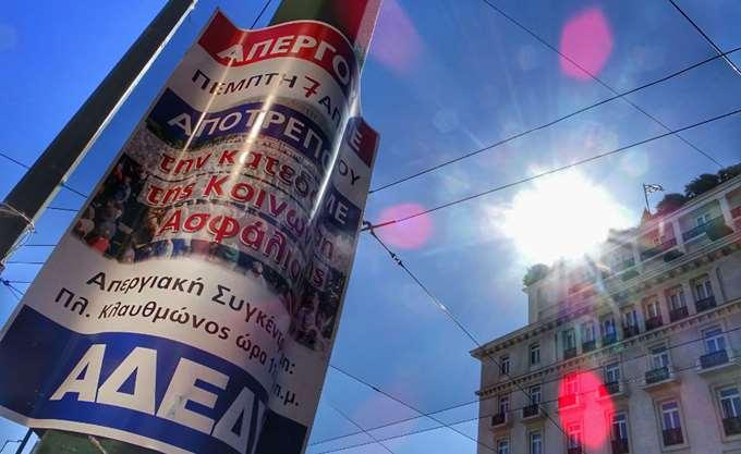 Συγκέντρωση διαμαρτυρίας της ΑΔΕΔΥ για τα βαρέα και ανθυγιεινά επιδόματα