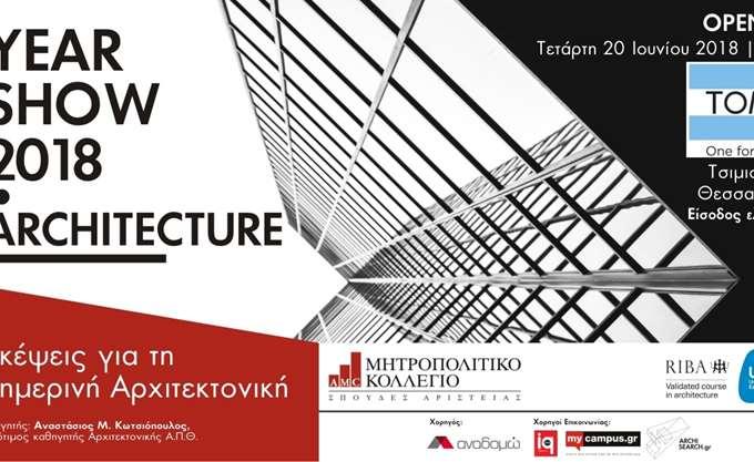 """Έκθεση Αρχιτεκτονικής """"End of Year Show 2018"""" στο Toms Flagship από το Μητροπολιτικό Κολλέγιο Θεσσαλονίκης"""