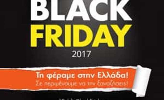 Black Friday σημαίνει Public 2f1c4ae821b