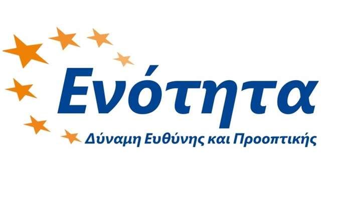 """Δύο μέλη της στην νέα ΠΕ της ΝΔ εξέλεξε η συνδικαλιστική παράταξη """"Ενότητα"""""""
