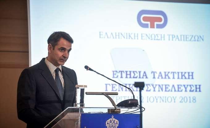 Κ. Μητσοτάκης: Το έγκλημα στις τράπεζες δεν πρόκειται να παραγραφεί