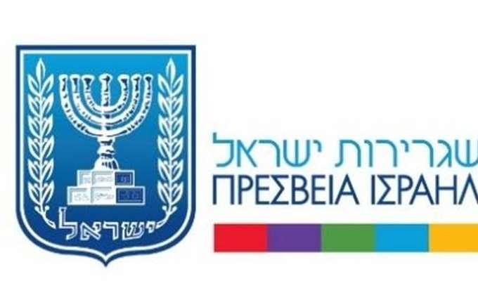 Υποτροφίες σε Έλληνες υπηκόους για σπουδές στο Ισραήλ