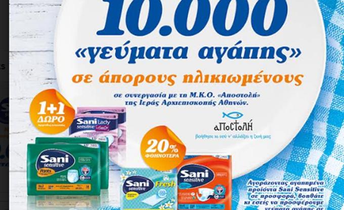 10.000 γεύματα σε ηλικιωμένους από τη ΜΕΓΑ και τη Σκλαβενίτης