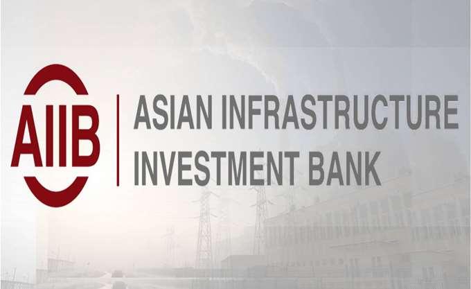 Σερβία: Πρώτο βήμα για ένταξη στην Ασιατική Τράπεζα Επενδύσεων και Υποδομών (ΑΙΙΒ)