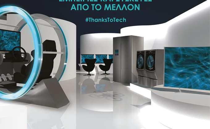 """Έκθεση τεχνολογίας """"Thanks to Tech"""" της Κωτσόβολος: Εμπειρίες και συσκευές από το μέλλον!"""