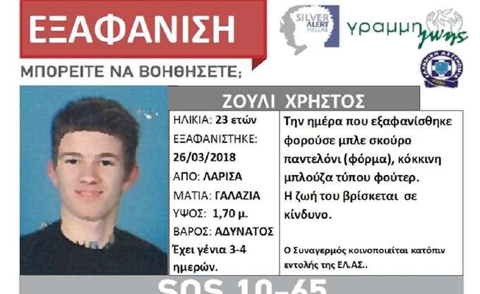 Λάρισα: Αναζητείται 23χρονος που εξαφανίστηκε τη Δευτέρα