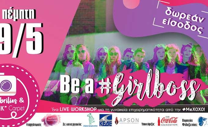 """Be a #Girlboss"" workshop στις 9 Μαΐου από την MeXOXO με την υποστήριξη του The Coca-Cola Foundation"