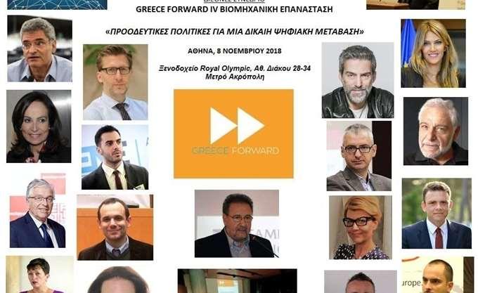 """Στις 8 Νοεμβρίου το συνέδριο """"GreeceForwardIV Bιομηχανική Επανάσταση Προοδευτικές Πολιτικές Για Μια Δίκαιη Ψηφιακή Μετάβαση"""""""
