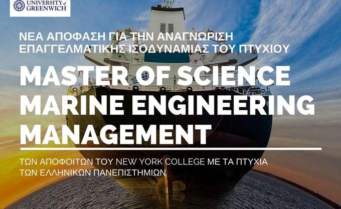Νέα αναγνώριση επαγγελματικής ισοδυναμίας για πτυχίο Master του New York College