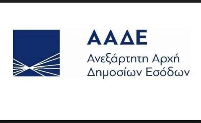 Υπάλληλοι της ΑΑΔΕ είχαν αποκρύψει 4,4 εκατ. ευρώ