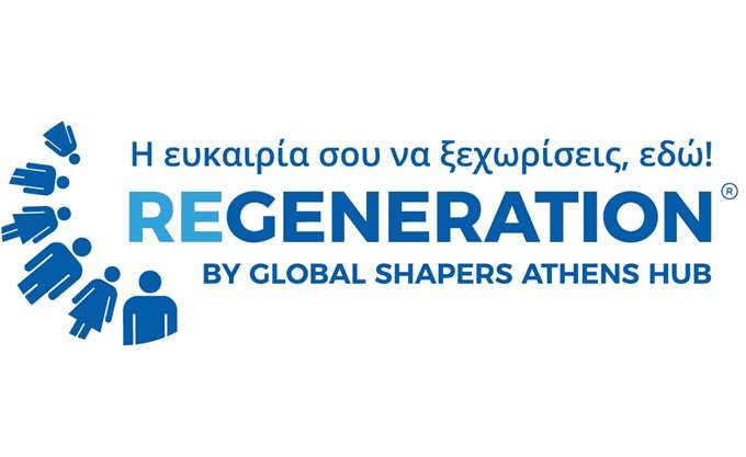 ReGeneration: Το πρωτοποριακό πρόγραμμα αμειβόμενης απασχόλησης