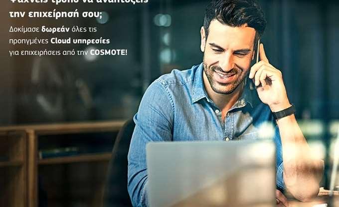 COSMOTE: Δωρεάν δοκιμαστική χρήση υπηρεσιών cloud για επιχειρήσεις