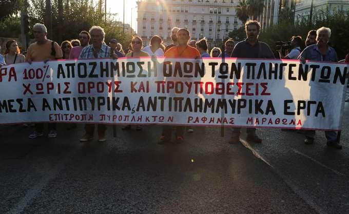 Συγκέντρωση διαμαρτυρίας πυροπλήκτων έξω από τη Βουλή και την Περιφέρεια Αττικής