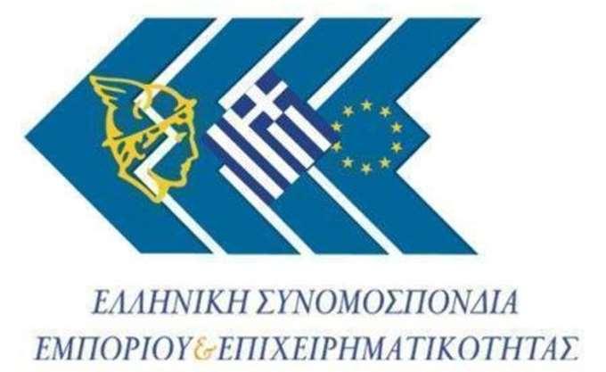 ΕΣΕΕ: Ένταξη στην προστασία της α' κατοικίας των δανείων των επιχειρηματιών
