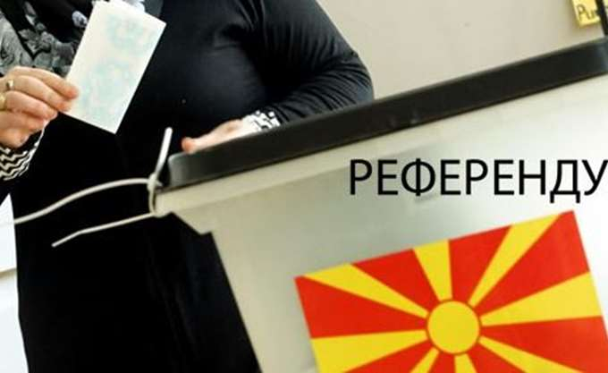 """Δημοψήφισμα πΓΔΜ: Υπεροχή του """"ναι"""" με 91,37%"""