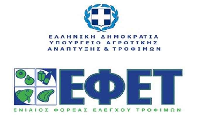 ΕΦΕΤ: Επιβολή προστίμου €35.000 σε γαλακτοκομική επιχείρηση