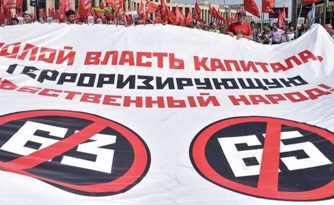 Ρωσία: Διαδήλωση κατά των προτεινόμενων αλλαγών στο συνταξιοδοτικό σύστημα