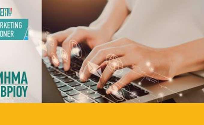 Digital Marketing Practitioner: Ξεκινά νέο τμήμα του εκπαιδευτικού προγράμματος