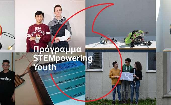 """Το """"STEMpowering Youth"""" του Iδρύματος Vodafone μεγαλώνει!"""
