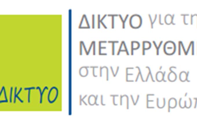 ΔΙΚΤΥΟ: Εμβάθυνση στις ευρώ-κινεζικές σχέσεις - Ο ρόλος της Ελλάδας
