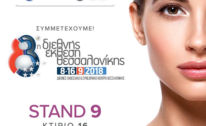 Η CDM Medical Group στη Διεθνή Έκθεση Θεσσαλονίκης