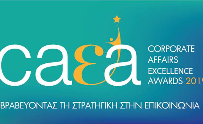 Corporate Affairs Excellence Awards 2019: Στις 16 Απριλίου η τελετή απονομής