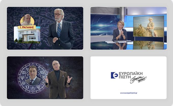 """Ευρωπαϊκή Πίστη  - Διαφημιστική καμπάνια με κεντρικό μήνυμα """"Επειδή οι προβλέψεις δεν θα γίνουν ποτέ τόσο συγκεκριμένες"""""""