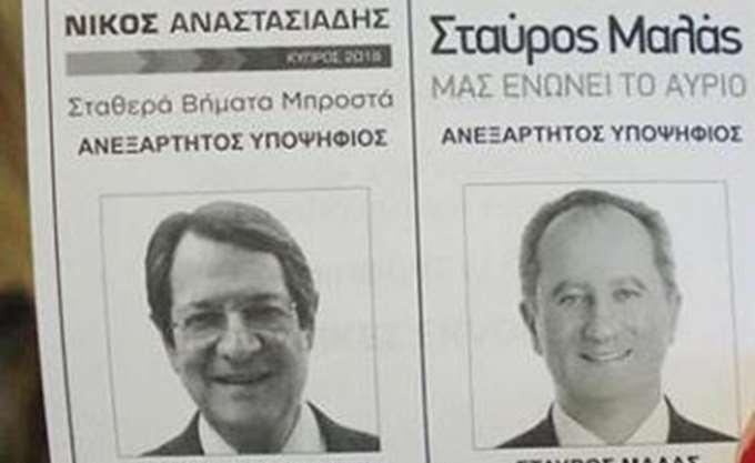 Αναστασιάδης ή Μαλάς; Η Κύπρος ψηφίζει