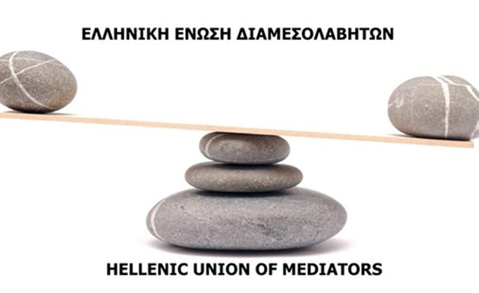 Ελληνική Ένωση Διαμεσολαβητών: Στηρίξτε τον θεσμό της Διαμεσολάβησης