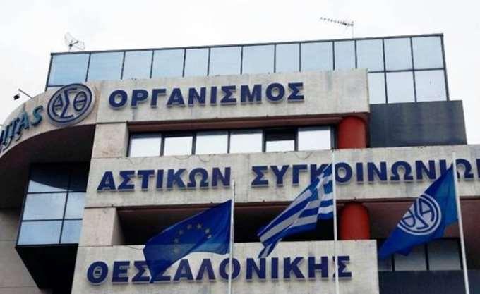 ΣτΕ: Δεν αναστέλλει τη διαδικασία κρατικοποίησης του ΟΑΣΘ, στο παρά 1' της μεγάλης δίκης
