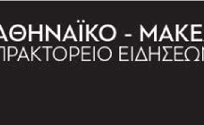 Επίθεση χάκερ δέχθηκε το site του Αθηναϊκού Πρακτορείου Ειδήσεων
