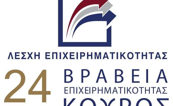 """Λέσχη Επιχειρηματικότητας: 24 χρόνια Βραβεία """"Κούρος"""""""