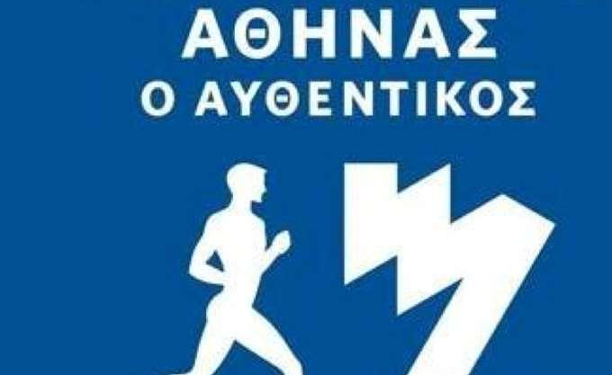 Στους ρυθμούς του Μαραθωνίου ζει η Αθήνα - Ποιοι δρόμοι θα κλείσουν